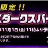 ウルトラマンギンガ「DXダークスパーク」が完全数量限定で登場!/【受注終了間近】12月23日23時まで