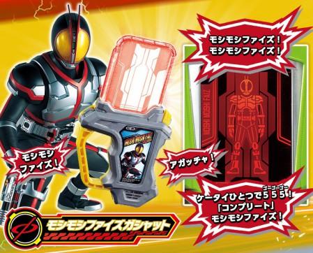 仮面ライダー555「モシモシファイズガシャット」
