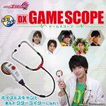 仮面ライダーエグゼイド DXゲームスコープ(聴診器)キャスト6名の名台詞約60種収録!バグスター感染診断も!2月28日まで