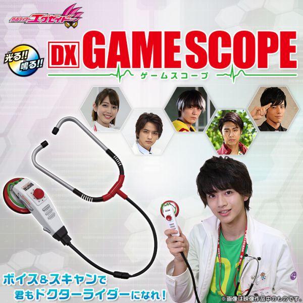 仮面ライダーエグゼイド DXゲームスコープ