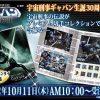 「宇宙刑事ギャバン THE MOVIE プレミアム切手コレクション」限定発売!歴代宇宙刑事が切手シートとポストカードに集結!