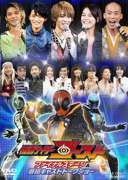 仮面ライダーゴースト ファイナルステージ&番組キャストトークショー DVD