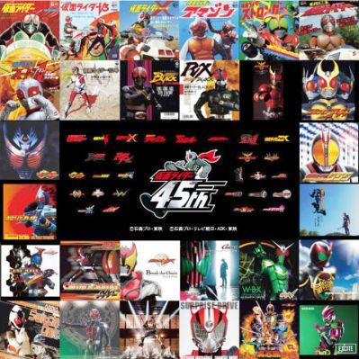 仮面ライダー生誕45周年記念 昭和ライダー&平成ライダーTV主題歌CD3枚組