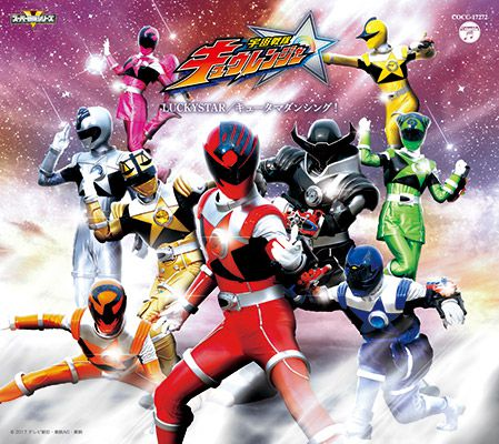 『宇宙戦隊キュウレンジャー』主題歌CDは3月15日発売