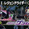 『仮面ライダーゲンム』PART.1 レジェンドライダー・ステージ配信開始!ゴースト・ドライブ・鎧武・ウィザードゲーマー登場