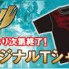 「ウルトラマンフェスティバル2014開催記念オリジナルTシャツ付き入場券」予約受付中!