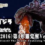 シン・ゴジラ『S.H.MonsterArts ゴジラ(2016)第4形態覚醒Ver.』が7月発売!エフェクト&交換用パーツ超豪華セット!