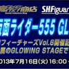 「S.H.Figuarts 仮面ライダー555 GLOWING STAGE SET(イベント限定アイテム)」魂ウェブ商店にて抽選販売!