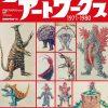 『ウルトラ怪獣アートワークス1971-1980』が2月22日発売!帰りマン~80・G・パワード、円谷プロ現存の全AWを収録!