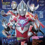 ウルトラマンオーブ THE ORIGIN SAGA: キャラクターランドSpecial(ハイパームック)が1月20日発売!