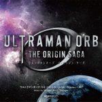 『ウルトラマンオーブ THE ORIGIN SAGA』第8話から主題歌:FUTURE BOYZ&ボイジャーが登場!CDは2月6日発売