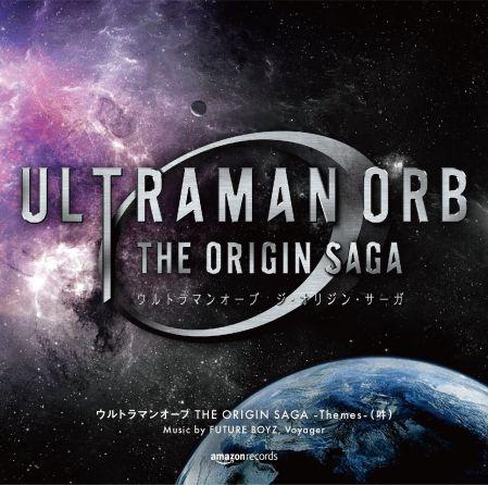 ウルトラマンオーブ THE ORIGIN SAGA – Themes – (吽) CD