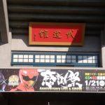 『45×40 感謝祭 Anniversary LIVE & SHOW』1月22日「スーパー戦隊DAY」セットリスト!ジニス様もジュウオウダンス!
