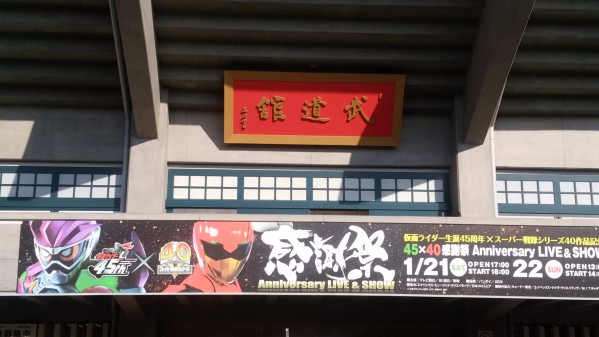 『45×40 感謝祭 Anniversary LIVE & SHOW』1月22日「スーパー戦隊DAY」セットリスト