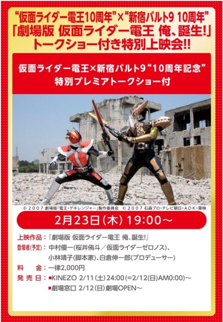 『仮面ライダー電王』10周年記念トークショー付き特別上映会