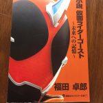 『小説 仮面ライダーゴースト 〜未来への記憶〜』が5月発売決定!メインライター・福田卓郎さん著