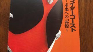 「小説 仮面ライダーゴースト ~未来への記憶~」は発売日が11/8に変更。Vシネマに続く話ではタケルとクロエが描かれる?