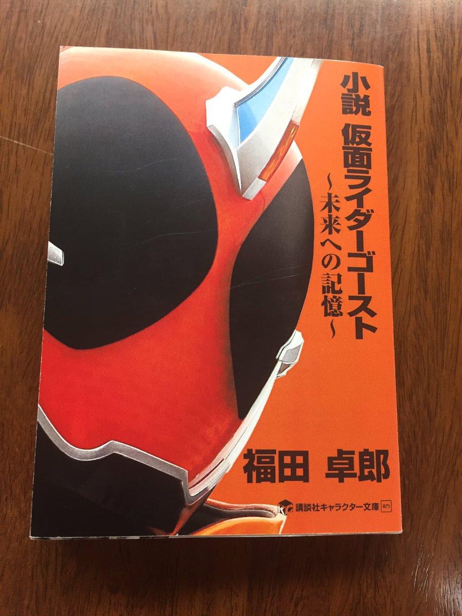 『小説 仮面ライダーゴースト 〜未来への記憶〜』が5月発売決定!