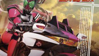『仮面ライダーディケイド Blu-ray BOX』ジャケット画像!第30話・最終話「特別編」やライダー3人の8年ぶり座談会収録
