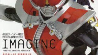 『仮面ライダー電王 特写写真集 IMAGINE』復刻版が3月4日発売!ソフトカバーの廉価版