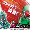 仮面ライダーエグゼイド『DXレッツゴー1号!ガシャット』がプレバンで予約開始(東映ヒーローワールドで販売していた)!