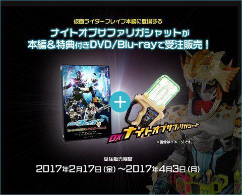 『仮面ライダーブレイブ』ナイトオブサファリガシャット&Blu-ray