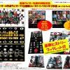 仮面ライダー生誕45周年記念 昭和ライダー&平成ライダーTV主題歌コンプリートベストCD