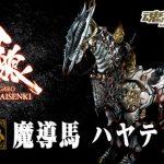 『牙狼<GARO> ~MAKAISENKI~』より、白夜騎士ダンの「魔戒可動 魔導馬 ハヤテ」が魂ウェブ商店8月発送!
