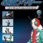 『仮面ライダーフィギュアコレクション』2号が3月14日発売!シルバーメタル仕様の「仮面ライダーV3」付き