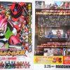 『仮面ライダー×スーパー戦隊 超スーパーヒーロー大戦』のポスター