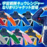 『宇宙戦隊キュウレンジャー』なりきりジャケットが8色登場!テンビンゴールドは着ない。オウシブラックはなんと!