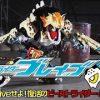 浅倉威が復活する『仮面ライダーブレイブ』に、オリジナルフォーム「サファリクエストゲーマー レベル4」登場!30秒予告動画