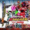映画『超スーパーヒーロー大戦』完成披露上映会が3月15日開催!金田治監督ほか15名以上登壇!先行抽選3月4日から