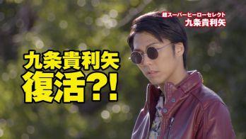 『仮面ライダー×スーパー戦隊 超スーパーヒーロー大戦』九条貴利矢セレクト