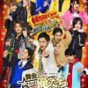 舞台『さらば俺たち賞金稼ぎ団』DVDが6月14日発売!スーパー戦隊シリーズの出演者が豪華大集合!