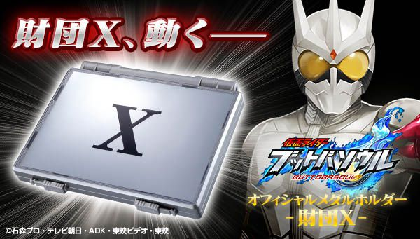 仮面ライダー ブットバソウル オフィシャルメダルホルダー ―財団X―