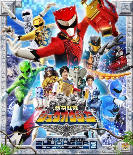 動物戦隊ジュウオウジャー Blu-ray COLLECTION 3