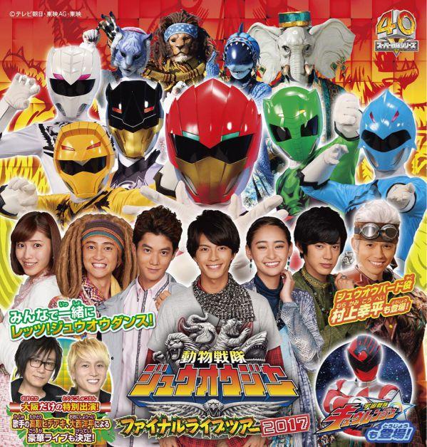 『動物戦隊ジュウオウジャー ファイナルライブツアー2017』DVDが6月28日発売!
