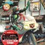 3/17発売『新 仮面ライダーSPIRITS(15)』通常版&特装版の表紙とあらすじが公開!