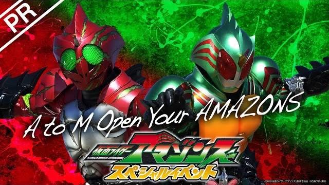 仮面ライダーアマゾンズ『スペシャルイベントA to M Open Your AMAZONS』