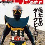 『昭和40年男』3/11発売4月号は特集「俺たちのダークヒーロー」!表紙はハカイダー!タイガージョーや石ノ森作品も
