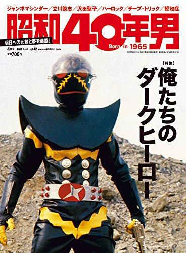 『昭和40年男』3/11発売4月号は特集「俺たちのダークヒーロー」!