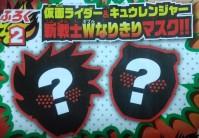 仮面ライダーエグゼイド&キュウレンジャー:新戦士Wなりきりマスク