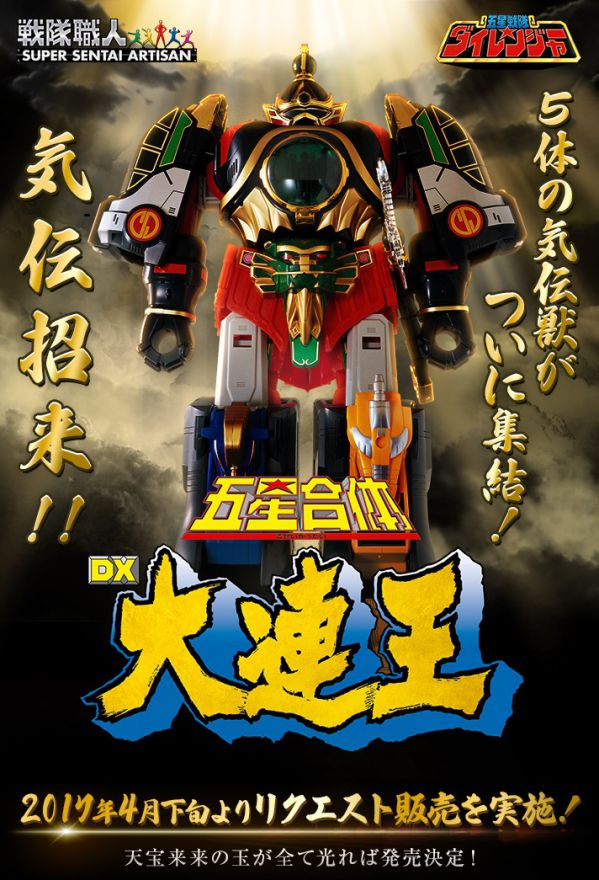五星戦隊ダイレンジャー『戦隊職人 ~SUPER SENTAI ARTISAN~ 五星合体 DX大連王』のリクエスト販売