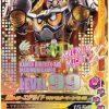 仮面ライダーエグゼイド『DXガンバライジングガシャット&バインダーセット』にマキシマムゲーマー レベル99のカード封入!