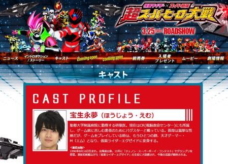 『仮面ライダー×スーパー戦隊 超スーパーヒーロー大戦』の出演キャスト