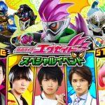 『仮面ライダーエグゼイド』スペシャルイベントがGW飛天で開催!黎斗、貴利矢、5/3グラファイト、5/4ニコも出演!