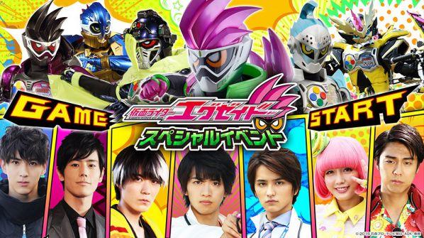 「仮面ライダーエグゼイドスペシャルイベント」GAME START!