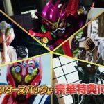 『仮面ライダー平成ジェネレーションズ』Blu-ray&DVD15秒PR動画!Dr.パックマンの前に5人のライダーが奇跡の集結!