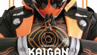 『仮面ライダーゴースト 特写写真集 KAIGAN(DETAIL of HEROES)』表紙が公開!特撮ヒーローファン待望の3/18発売